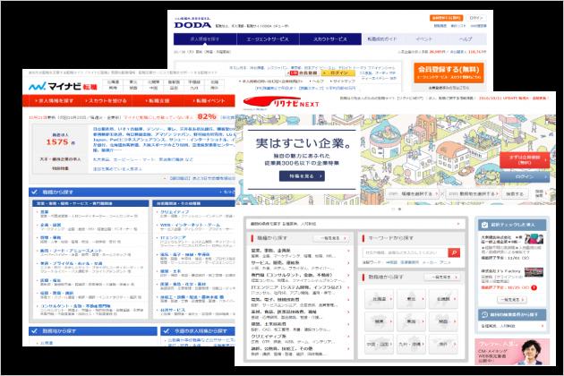 求人サイト、リクナビNEXT、DODA(デューダ)、マイナビ転職