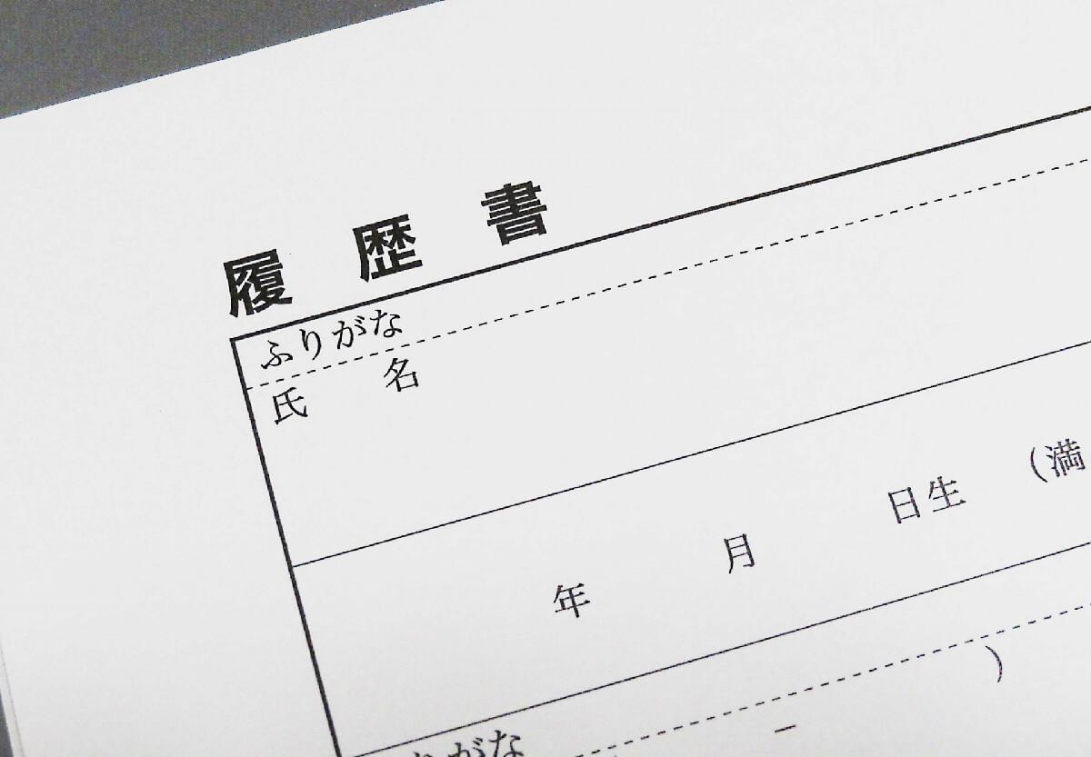 履歴書の日付はいつの日を書くの?西暦か平成はどっちがいい?