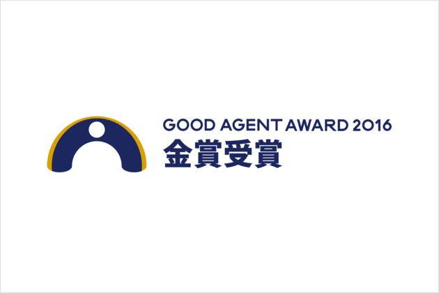 グッドエージェント2016金賞受賞